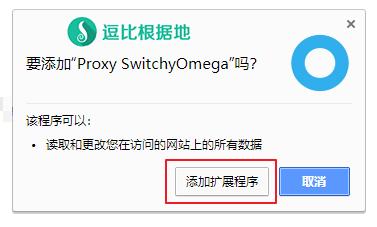 一个轻松快捷管理和切换多个代理的浏览器扩展SwitchyOmega 使用教程  逗