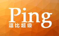 『原创』逗比超级Ping — 支持Shadowsocks、Goagent、Host、路由追踪